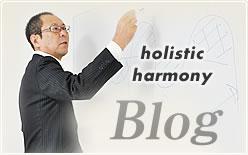 ホリスティックハーモニーブログ